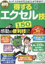 得するエクセル技150 (TJ MOOK 知って得する!知恵袋BOOKS)