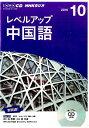 NHKラジオレベルアップ中国語(10月号)