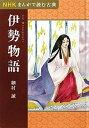 伊勢物語 (NHKまんがで読む古典) 細村誠