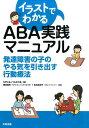 イラストでわかるABA実践マニュアル [ つみきの会 ]