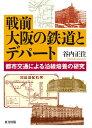 戦前大阪の鉄道とデパート [ 谷内正往 ]