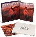 「渡良瀬橋」完全版BOX【Blu-ray】 [ 森高千里 ]