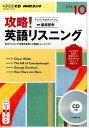 NHKラジオ攻略!英語リスニング(10月号)