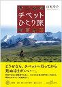 チベットひとり旅 [ 山本幸子 ]