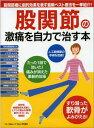 股関節の激痛を自力で治す本 (Makino mook マキノ出版ムック)