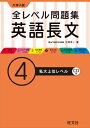大学入試全レベル問題集英語長文 4私大上位レベル(4) 三浦淳一