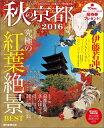 秋の京都2016 [ 朝日新聞出版 ]