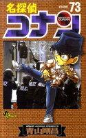 名探偵コナン(73)