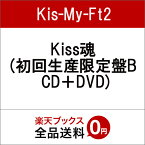 Kiss魂 (初回生産限定盤B CD+DVD) [ Kis-My-Ft2 ]