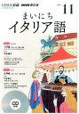 NHKラジオまいにちイタリア語(11月号)