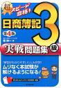 超スピード合格!日商簿記3級実戦問題集第4版 [ 南伸一 ]