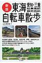 東海自転車散歩新版 愛知・三重・岐阜南部・静岡西部 [ 山と渓谷社 ]