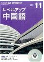 NHKラジオレベルアップ中国語(11月号)