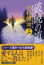 破暁の道(上) 風烈廻り与力・青柳剣一郎35 [ 小杉 健治 ]