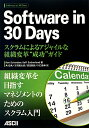 Software in 30 Days [ ケン・シュエイバー ]