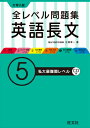 大学入試 全レベル問題集 英語長文 5私大最難関レベル(CD付) [ 三浦淳一 ]