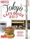 東京カフェ(2017) [ 朝日新聞出版 ]
