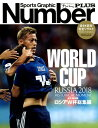 Sports Graphic Number PLUS(August 2018) 永久保存版ロシアW杯総集編 (Number PLUS)