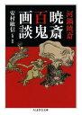 暁斎百鬼画談 [ 河鍋暁斎 ]