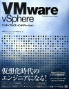 VMware vSphereエンタープライズ・インテグレーション [ 伊藤忠テクノソリューションズ株