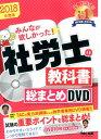 DVD>みんなが欲しかった!社...