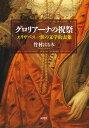 グロリアーナの祝祭 エリザベス一世の文学的表象 竹村 はるみ