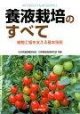 養液栽培のすべて 植物工場を支える基本技術 [ 日本施設園芸協会 ]