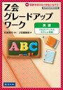 Z会 グレードアップワーク アルファベットとやさしい単語 (グレードアップシリーズ) 石原真弓