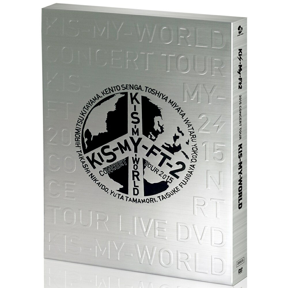 2015 CONCERT TOUR KIS-MY-WORLD【通常盤 DVD】 [ Kis…...:book:17674947