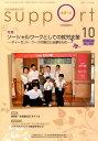 さぽーと(no.705(2015・10)) [ 日本知的障害者福祉協会 ]