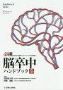必携脳卒中ハンドブック改訂第3版 脳卒中治療ガイドライン2015準拠 [ 高嶋修太郎 ]