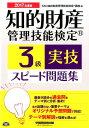 知的財産管理技能検定3級実技スピード問題集(2017年度版) [ TAC株式会社 ]