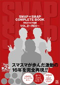 【予約】SMAP×SMAP COMPLETE BOOK 月刊スマスマ新聞 VOL.2~RED~