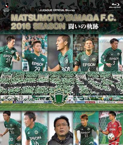 松本山雅FC〜2016シーズン 闘いの軌跡〜【Blu-ray】 [ 松本山雅FC ]