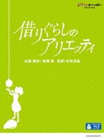 借りぐらしのアリエッティ【Blu-ray】