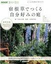 宿根草でつくる自分好みの庭 [ NHK出版 ]