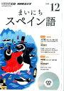 NHKラジオまいにちスペイン語(12月号)
