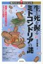生と死を握るミトコンドリアの謎 健康と長寿を支配するミクロな器官 (知りたい!サイエンス) [ 米川博通 ]