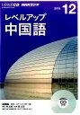 NHKラジオレベルアップ中国語(12月号)