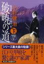 破暁の道(下) 風烈廻り与力・青柳剣一郎36 [ 小杉 健治 ]