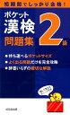 ポケット漢検2級問題集 短期間でしっかり合格! [ 成美堂出版株式会社 ]