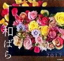 和ばらカレンダー(2017)
