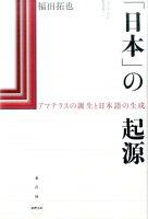 「日本」の起源