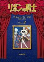リボンの騎士《なかよしオリジナル版》復刻大全集(2)