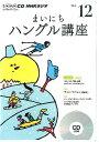 NHKラジオまいにちハングル講座(12月号)