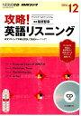 NHKラジオ攻略!英語リスニング(12月号)