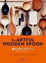 森と木とスプーン The ARTFUL WOODEN SPOON 木製スプーンをこしらえるレシピ ジョシュア ヴォーゲル