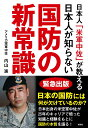 日本人「米軍中佐」が教える日本人が知らない国防の新常識 [ 内山進 ]