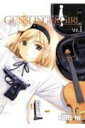 GUNSLINGER GIRL(1) (Dengeki comics) [ 相田裕 ]