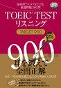 TOEIC TESTリスニングTARGET 900 最効率でスコアを上げる厳選問題200問 [ 森田鉄也 ]